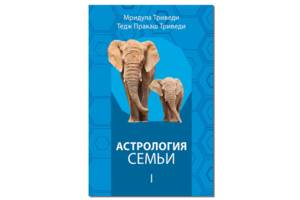 """Книга """"Астрология семьи 1"""" Мридула и Тедж Пракаш Триведи"""