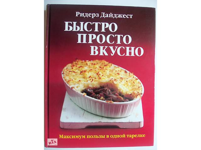 """купить бу Книга """"Быстро, просто, вкусно"""" в Днепре (Днепропетровск)"""