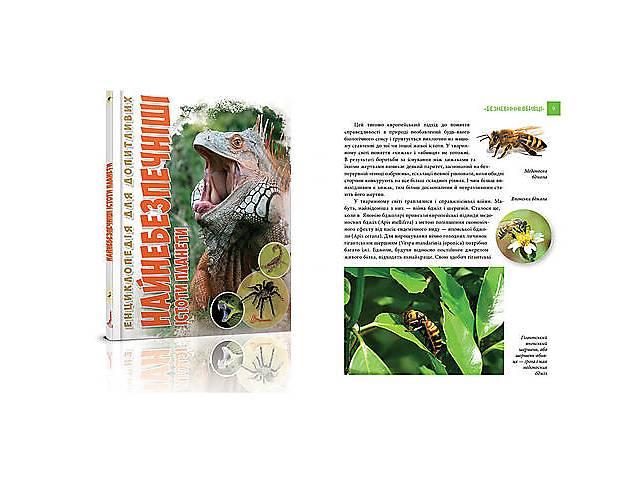 бу Книга «Энциклопедия для любознательных: Самые опасные существа планеты» в Киеве