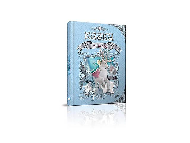 бу Книга «Королевство сказок: Зимние сказки» в Киеве