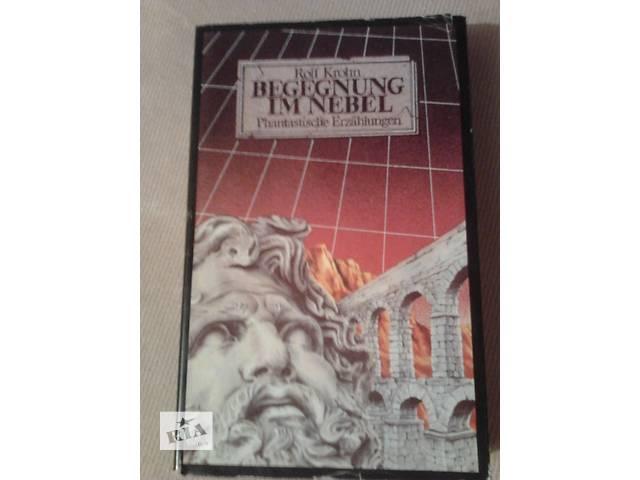 продам Книга на немецком Rolf Krohn Begegnung im Nebel бу в Полтаве