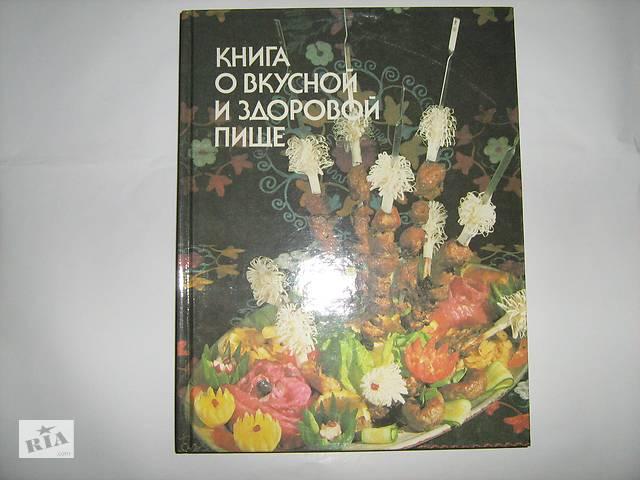 Книга о вкусной и здоровой пище- объявление о продаже  в Обухове
