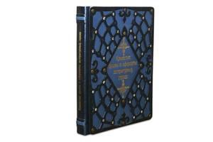 Книга подарочная BST 860079 205х290х30 мм Крылатые фразы и афоризмы литературных героев