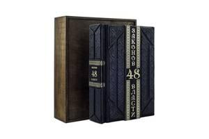 Книга подарочная BST 860165 180х250х60 мм Грин Р. 48 законов власти (Robbat Blue)