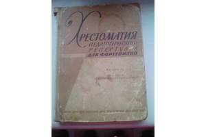 "Книга про музыку""Хрестоматия для фортепиано пед.репертуар"""