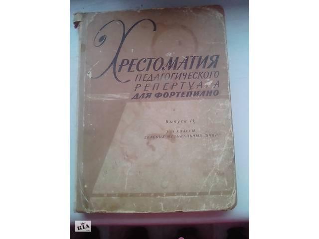 """продам Книга про музыку""""Хрестоматия для фортепиано пед.репертуар"""" бу в Запорожье"""
