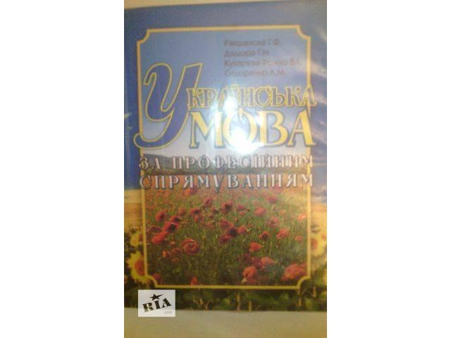 """Книга """"Украинский язык по профессиональному направлению""""- объявление о продаже  в Черкассах"""