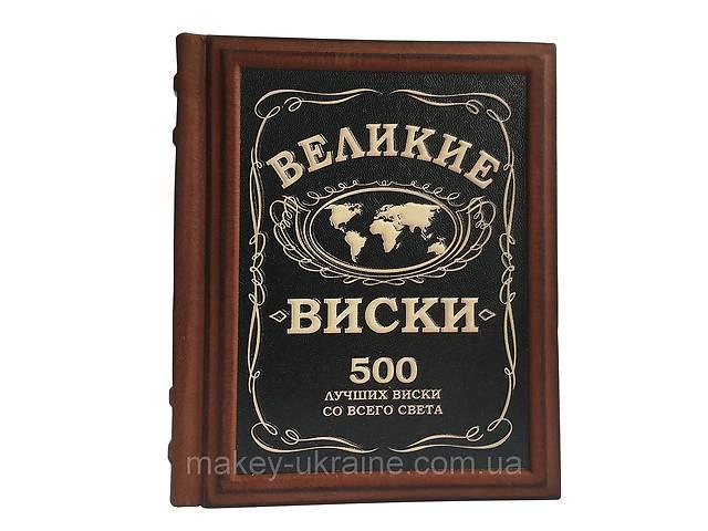 купить бу Книга «Великие виски. 500 лучших виски со всего света» в Киеве