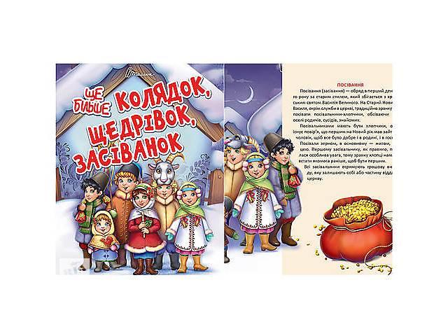 бу Книга «Завтра в школу. Еще больше колядок, щедривок, засиванок» в Киеве