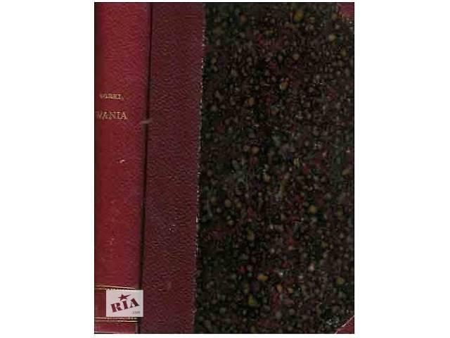 купить бу Книги 1905г. М. Горького Мать, М. Горький Ваня в Киеве