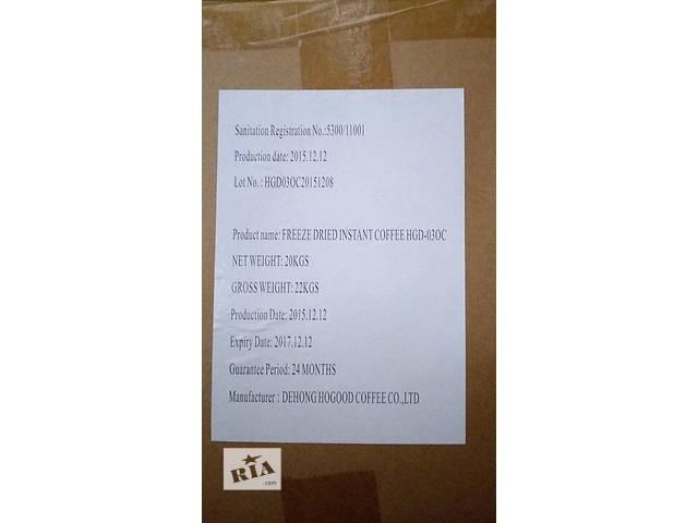продам Кофе растворимый сублимированный Китай FREEZE DRIED INSTANT COFFEE HGD - 030C  бу  в Украине