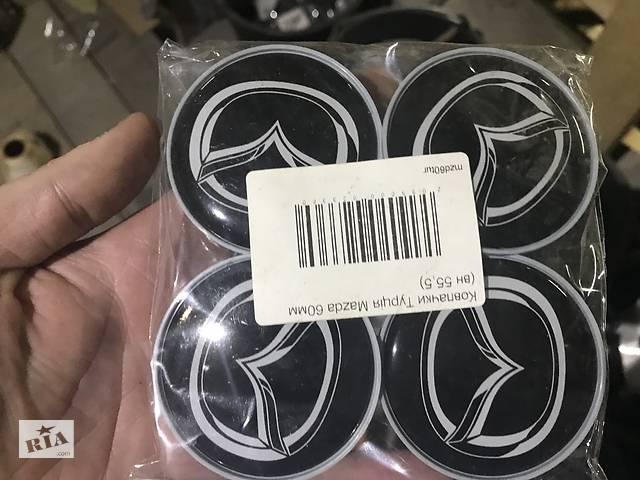 продам Колпачки в титановые диски Mazda 55мм V2 черные силикон (4 шт) бу в Черновцах