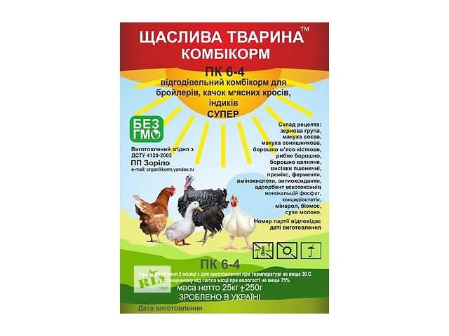 бу Комбикорм для кроликов  в Днепре (Днепропетровск)