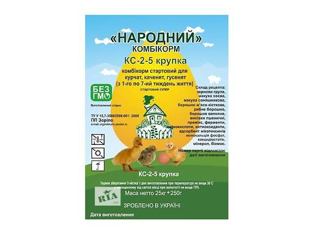 купить бу Комбикорм от производителя в Днепре (Днепропетровск)