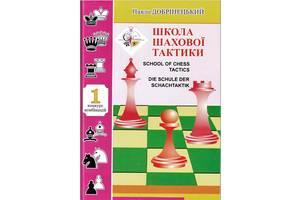 Конкурс комбинаций 1 школа шахматной тактики Добрінецький