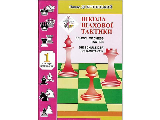 бу Конкурс комбинаций 1 школа шахматной тактики Добрінецький в Киеве