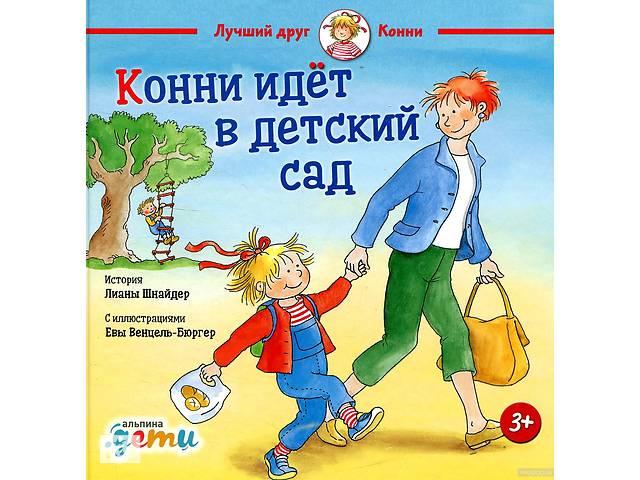 купить бу Конни идет в детский сад в Киеве