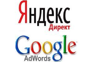 Контекстная реклама (Яндекс.Директ, Google Adwords)