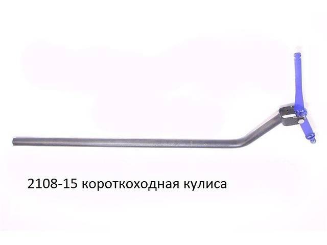 бу Короткоходная кулиса кпп ВАЗ 2108,2110 короткоходка в Славянске