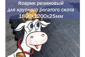Килимки гумові, мати, гумові підлогові покриття для корівників, свинарників, стаєнь