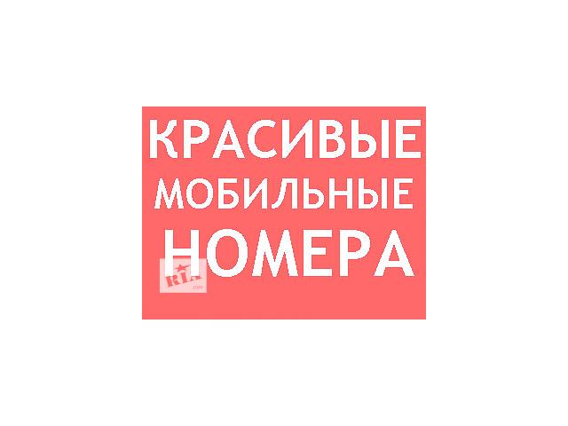 продам Красивые номера, пары номеров бу в Днепре (Днепропетровск)