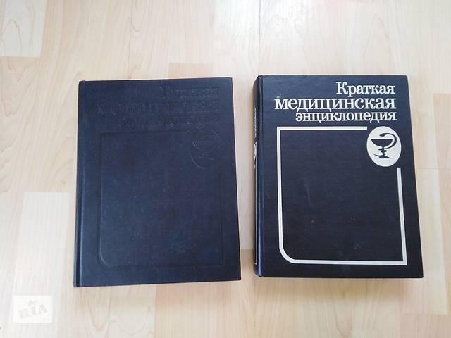 Краткая медицинская энциклопедия- объявление о продаже  в Кропивницком (Кировоград)