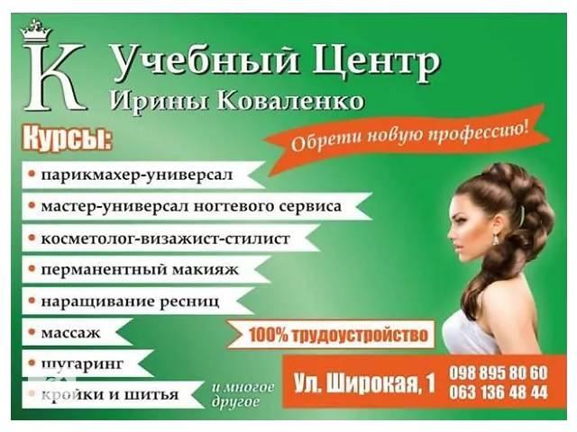 купить бу Краткосрочные курсы в Каменском  в Україні