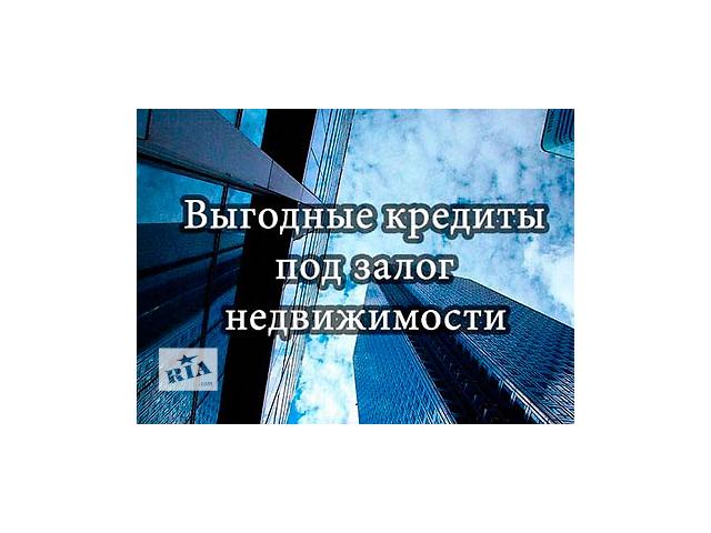Кредит под залог недвижимости квартиры от Частного инвестора в Киеве.