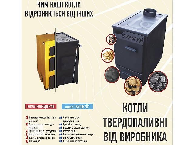 Купить твердотопливный котел Буржуй К, Кп- объявление о продаже  в Харькове