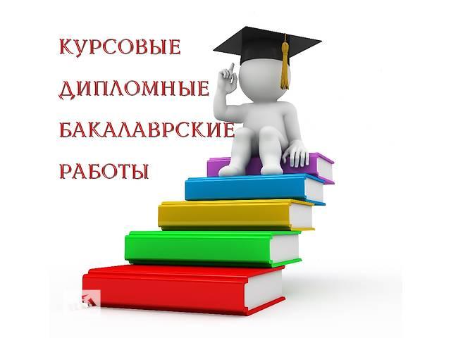 бу Курсові, бакалаврські дипломні магістерські роботи  без предоплаты  в Украине