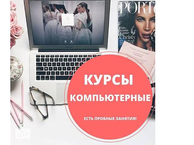 купить бу Курсы компьютерные и 1с ИНДИВИДУАЛЬНО  в Україні