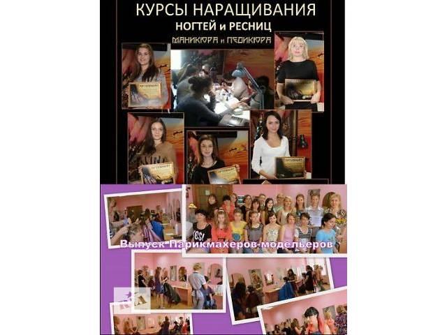бу Курсы парикмахеров Желтые Воды  в Днепропетровской области