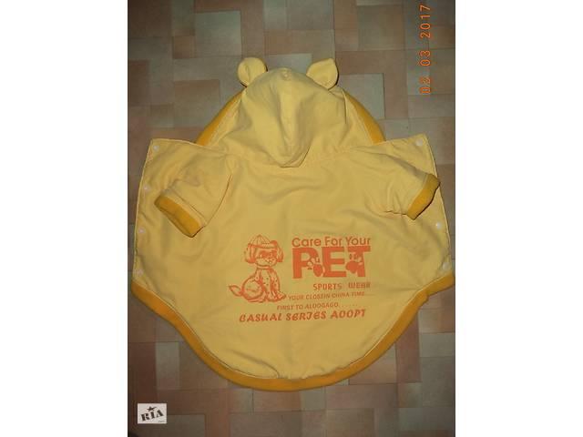 Курточка на флисе, куртка, одежда для собачки- объявление о продаже  в Полтаве