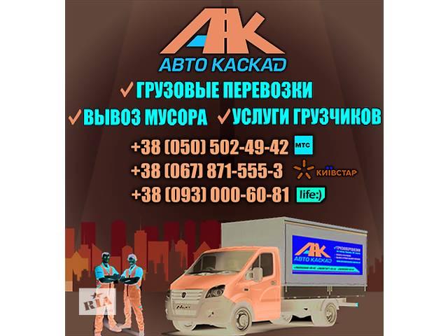 продам Квартирный переезд в Луганске. Переезд квартиры недорого, услуги грузчиков Луганск бу в Луганске