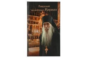 Лаврский архимандрит Кирилл. Архимандрит Макарий (Веретенников)