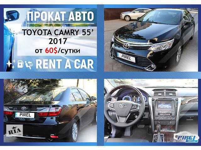 бу ПРОКАТ/АРЕНДА/CAR RENTAL TOYOTA CAMRY 55 в Киевской области