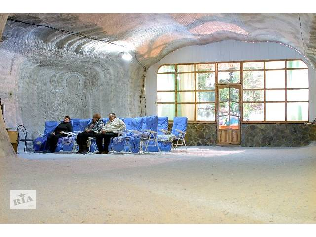 продам Лечение и отдых в соляных шахтах! Санаторий бу  в Украине