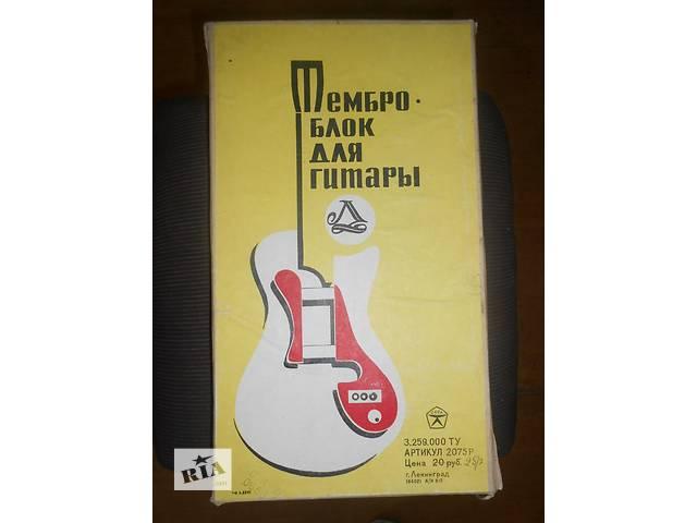 ( 1247 ) Легендарный темброблок для акустической\классической гитары- объявление о продаже  в Чернигове