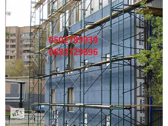 бу Леса строительные в Одессе