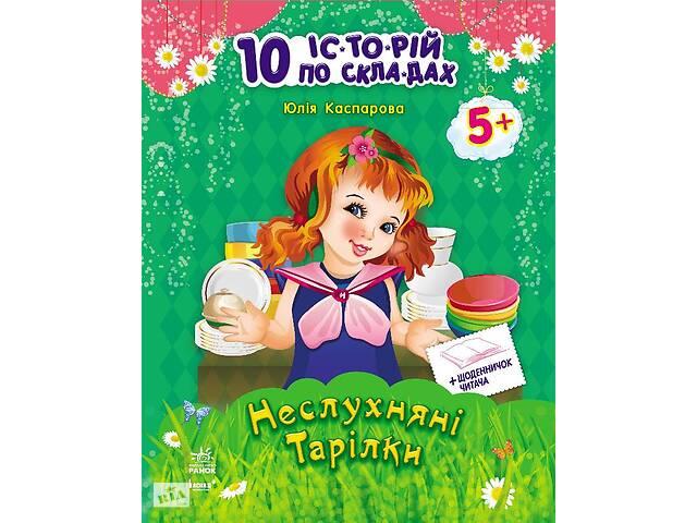 продам 10 ис-то-рий по сло-гам с дневником : Непослушные тарелки (у) 271021 бу в Одессе