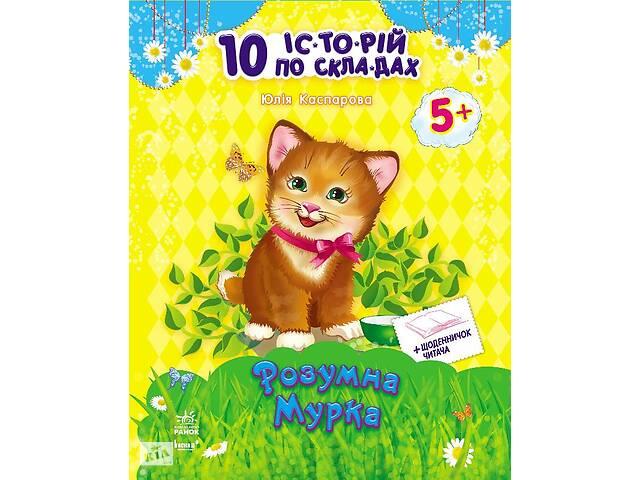 бу 10 ис-то-рий по сло-гам с дневником : Умная Мурка (у) 271024 в Одессе