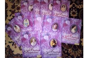 12 книг о любви БАРБАРА Картленд