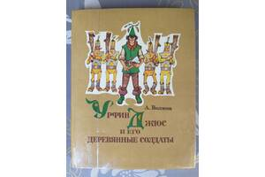 А. Волков  Урфин Джюс и его деревянные солдаты 1978 Сказка худ Владимирский
