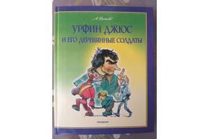 А. Волков  Урфин Джюс и его деревянные солдаты Сказки Владимирский
