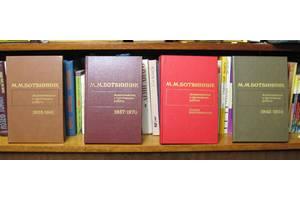 Аналитиские и критические работы, 4 тома