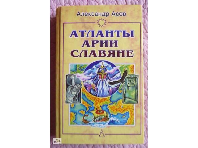 Атланты, арии, славяне. История и вера. Асов А.И.  - объявление о продаже  в Ужгороде