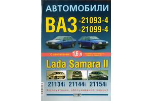Автомобілі ВАЗ - 21093, -21099 LADA SAMARA II (Збірка ЗАЗ) Експлуатація - Обслуговування - Ремонт