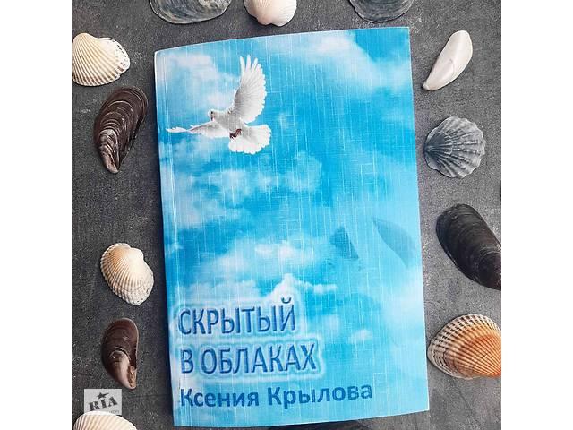 Авторська книга- объявление о продаже  в Вінниці