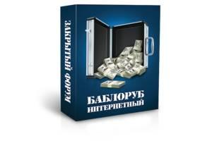 Баблоруб интернетный