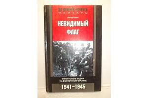 Бамм П. невидимий прапор. Фронтові будні на Східному фронті. 1941-45. Серія За лінією фронту Мемуари